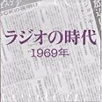 TSUTAYA限定 ラジオの時代1969年(CD・J-POP)