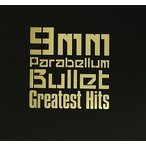 9mm Parabellum Bullet/Greatest Hits〜Special Edition〜 初回出荷限定盤(初回生産限定盤/10周年盤) (CD/邦楽ポップス)