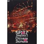 """スピッツ/SPITZ JAMBOREE 3""""小さな生き物""""【DVD/邦楽】"""