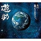 【訳あり・アウトレット品】遊助/あの・・夢もてますケド。【CD/邦楽ポップス】