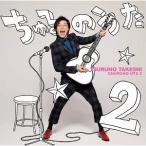 つるの剛士/ちゅるのうた2(CD/邦楽ポップス)