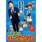 関根勤のおもしろ地方CM大賞 スゴイ編(DVD・趣味・実