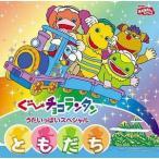 NHKおかあさんといっしょ ぐ~チョコランタン うたいっぱいスペシャル 「ともだち」 (CD・キッズ)