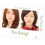 【訳あり・アウトレット品】So long! DVD-BOX 豪華版 Team K パッケージver.〈初回生産限定・4枚組〉 初回出荷限定【DVD/邦画ドラマ】