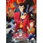 ルパン三世 血の刻印 永遠のmermaid(DVD/アニメ)