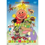 それいけ!アンパンマン アンパンマンとゴミラの城のクリスマス(DVD/アニメ)