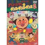 アンパンマンのダンス・ダンス・ダンス2〜世界をおどろう〜(DVD/学芸・教育(童謡・童話・育児・幼児教育))