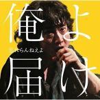 忘れらんねえよ/俺よ届け(CD/邦楽ポップス)初回出荷限定盤(初回盤)