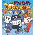 CDパックシリーズ「それいけ!アンパンマン」ばいきんまんとうたおう(CD/アニメーション OVA等)
