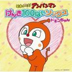 「それいけ!アンパンマン」げんき100ばいソングス ドキンちゃん(CD/アニメーション OVA等)