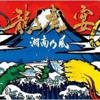 湘南乃風/龍虎宴(CD/邦楽ポップス)初回出荷限定盤(初回限定盤A)
