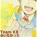 (アウトレット品)SKE48/Team KII 1st公演 会いたかった(CD/邦楽ポップス)
