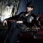リュ・シウォン/愛したい 君を 愛したい 初回出荷限定盤 (CD/韓国・中国系歌手)