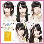 SKE48/キスだって左利き(CD/邦楽ポップス)初回出荷限定盤(Type-B/初回盤)