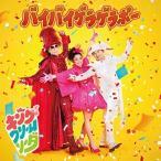キング・クリームソーダ/バイバイゲラゲラポー(CD+DVD)(CD・J-POP)(新品)