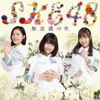 SKE48/無意識の色(TYPE-A)(CD/邦楽ポップス)初回出荷限定盤(初回盤)