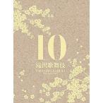 (シンガポール盤)滝沢歌舞伎10th Anniv(DVD・ドキュメント/その他)
