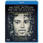 マイケル ジャクソン ライフ オブ アイコン 想い出をあつめて  Blu-ray
