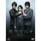 携帯彼氏+(プラス)【DVD/邦画ホラー|サスペンス】