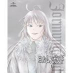 ヨルムンガンド 1〈初回限定版  初回出荷限定 (Blu-ray/アニメ)