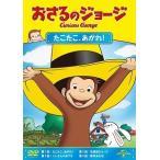 おさるのジョージ たこたこ あがれ (DVD/アニメ)
