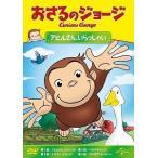 おさるのジョージ アヒルさん いらっしゃい(DVD/アニメ)