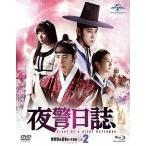 B限〉2 夜警日誌 DVD&BD SET【Blu-ray・アジアTVドラマ】