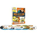 怪盗グルーのミニオン大脱走 ブルーレイシリーズパック ボーナスDVDディスク付き  初回生産限定   5枚組   Blu-ray