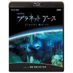 B 3 プラネットアース 「洞窟 未踏の地下世界」(Blu-ray・ドキュメント/その他)