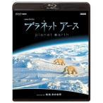 NHKスペシャル プラネットアース episode 08  極地 氷の世界   Blu-ray