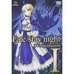 Fate/stay night TV reproduction(DVD/アニメ)