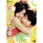(アウトレット品)6年目も恋愛中 プレミアム・エディション(DVD・洋画ドラマ)