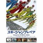 【訳あり・アウトレット品】スキージャンプ・ペア〜Road to TORINO 2006〜('06東宝/エイベックス・エンタテインメント/IDIOTS)〈2枚組〉