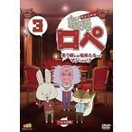 紙兎ロペ 笑う朝には福来たるってマジっすか ? 3(DVD/アニメ)