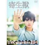 寄生獣 豪華版(DVD・邦画ホラー/SF)