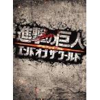 進撃の巨人 ATTACK ON TITAN エンド オブ ザ ワールド 豪華版('15映画「進撃の巨人」製作委員会)〈2枚組〉(Blu-ray/邦画アクション)