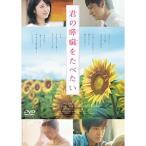 君の膵臓をたべたい DVD通常版(DVD・邦画ドラマ)(新品)