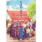 ちはやふる-結び- Blu-ray&DVDセット('18映画「ちはやふる」製作委員会)〈2枚組〉(Blu-ray/邦画青春)