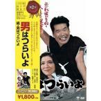 続・男はつらいよ HDリマスター版(DVD・邦画ドラマ)