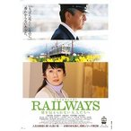 RAILWAYS 愛を伝えられない大人たちへ(Blu-ray・邦画ドラマ)