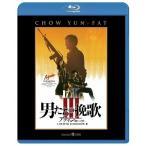 男たちの挽歌 III アゲイン/明日への誓い('90香港)(Blu-ray/洋画アクション|犯罪)