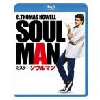 ミスター・ソウルマン('86米)(Blu-ray/洋画コメディ 恋愛 ロマンス)