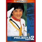 Yahoo!DVD-outletプロジェクトA2/史上最大の標的 デジタル・リマスター版('87香港)(DVD/洋画アクション|コメディ)