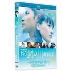 雨鱒の川 撮影日記〜小百合の想い出〜(綾瀬はるか)(DVD/邦画恋愛 ロマンス)