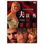 夫以外の選択肢('04米/カナダ)(DVD/洋画恋愛 ロマンス サスペンス)
