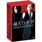 超人ウタダ DVD-BOX/塚地武雅(DVDBOX・TVドラマ)