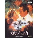 (訳あり・アウトレット品) カサブランカ 特別版(DVD・洋画ドラマ)