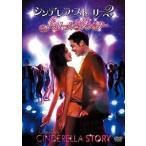 シンデレラストーリー2:ドリームダンサー 特別版  DVD (DVD・洋画ドラマ)