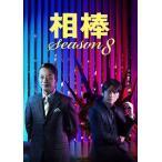 8-1 相棒 DVD-BOX(DVD・邦画TVドラマ)