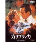 (訳あり・アウトレット品)カサブランカ 特別版('42米)(DVD/洋画恋愛 ロマンス|ドラマ)